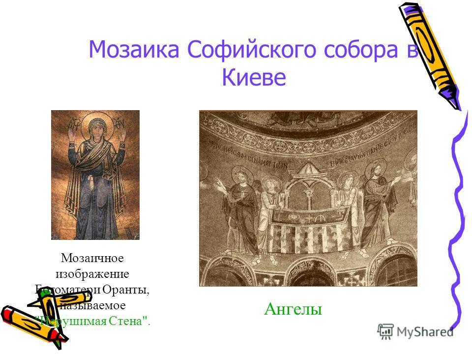 Мозаика Софийского собора в Киеве Мозаичное изображение Богоматери Оранты, называемое Нерушимая Стена. Ангелы