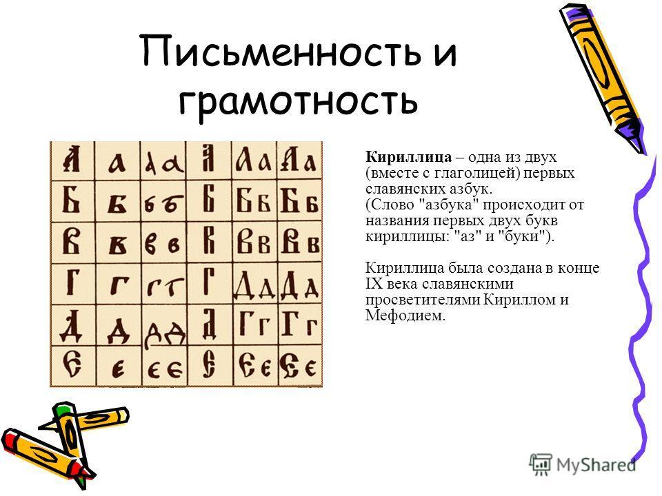Письменность и грамотность Кириллица – одна из двух (вместе с глаголицей) первых славянских азбук. (Слово