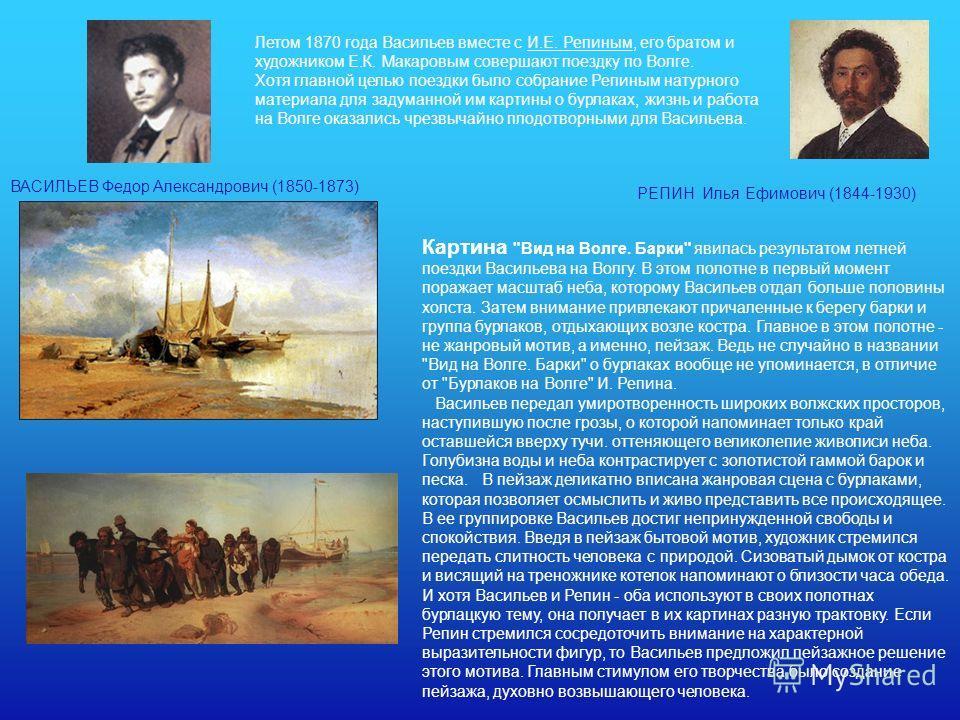 Летом 1870 года Васильев вместе с И.Е. Репиным, его братом и художником Е.К. Макаровым совершают поездку по Волге. Хотя главной целью поездки было собрание Репиным натурного материала для задуманной им картины о бурлаках, жизнь и работа на Волге оказ