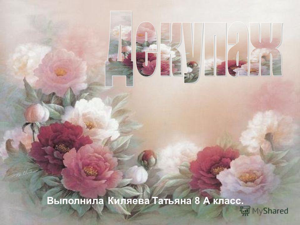 Выполнила Киляева Татьяна 8 А класс.