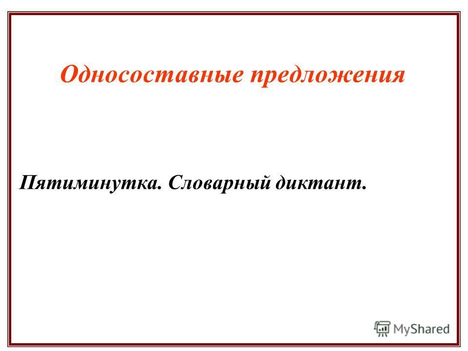 Односоставные предложения Пятиминутка. Словарный диктант.