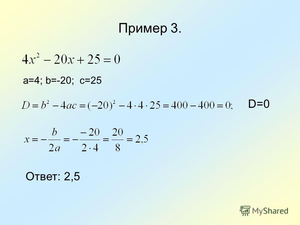 Пример 3. a=4; b=-20; с=25 Ответ: 2,5 D=0