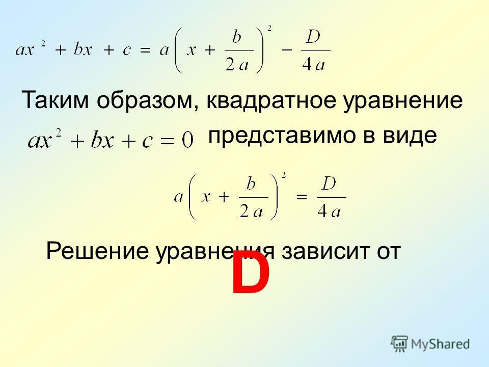 Таким образом, квадратное уравнение представимо в виде Решение уравнения зависит от D