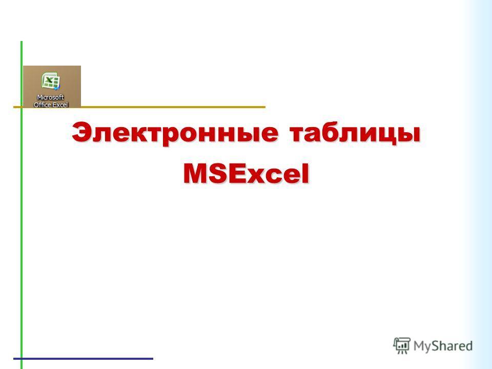 Электронные таблицы MSExcel