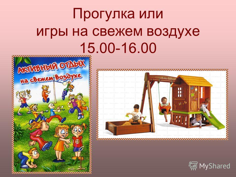 Прогулка или игры на свежем воздухе 15.00-16.00