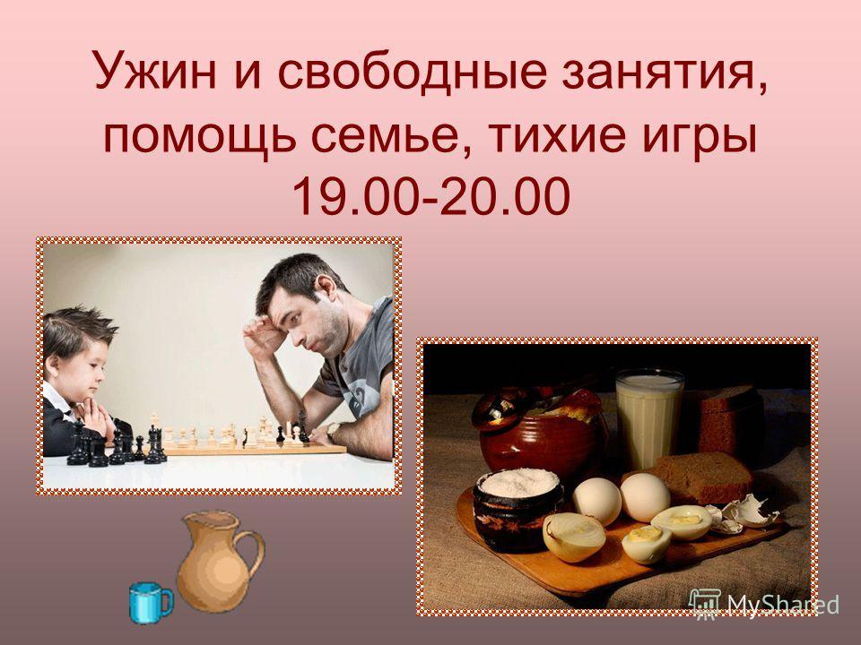 Ужин и свободные занятия, помощь семье, тихие игры 19.00-20.00