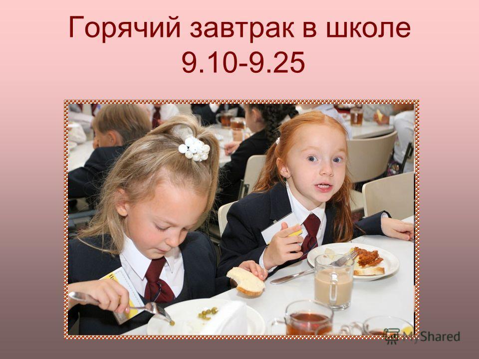 Горячий завтрак в школе 9.10-9.25
