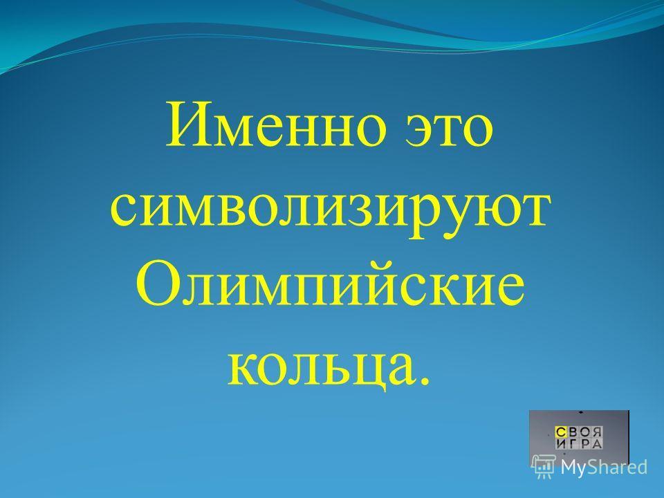 Именно это символизируют Олимпийские кольца.