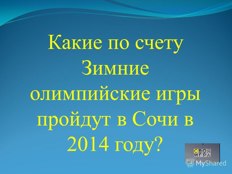 Какие по счету Зимние олимпийские игры пройдут в Сочи в 2014 году?