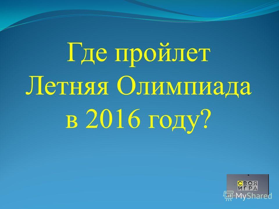 Где пройлет Летняя Олимпиада в 2016 году?