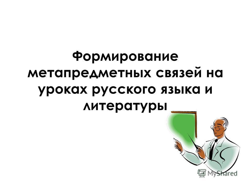 Формирование метапредметных связей на уроках русского языка и литературы