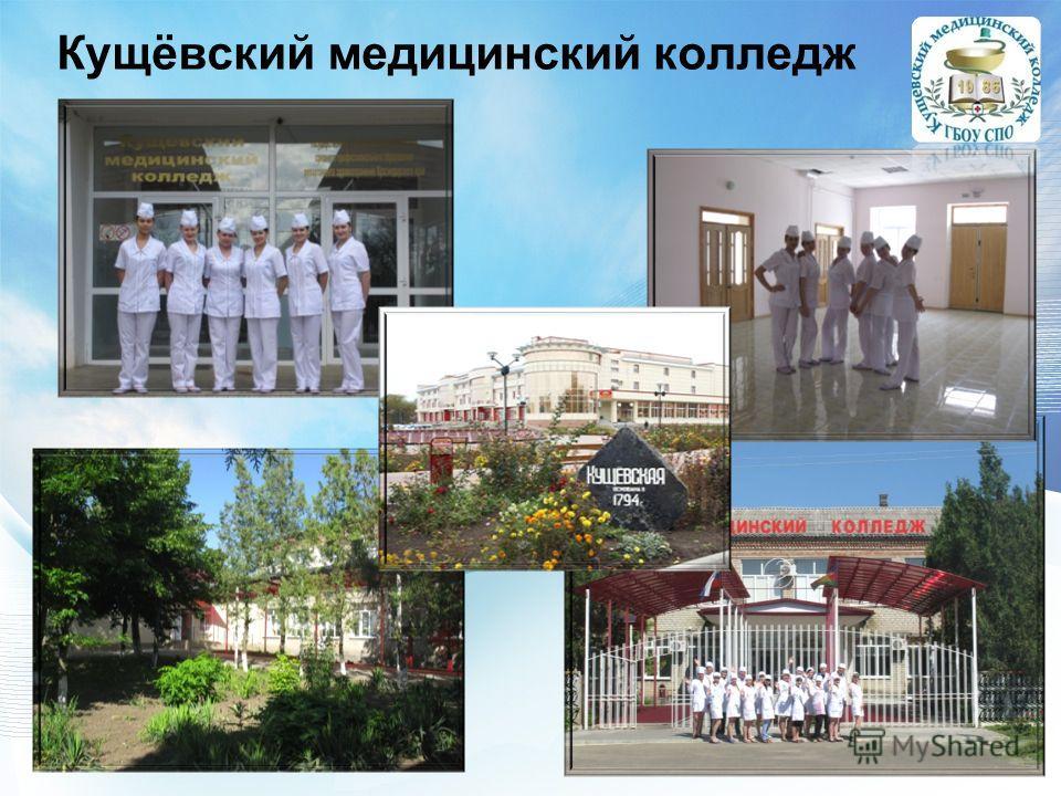 Кущёвский медицинский колледж
