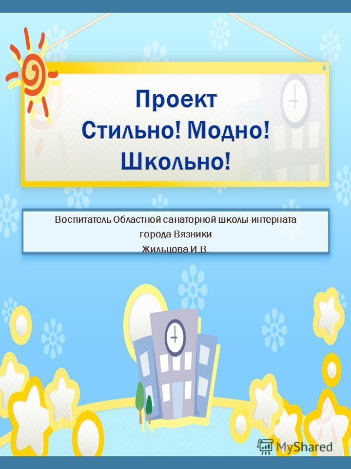 Воспитатель Областной санаторной школы-интерната города Вязники Жильцова И.В.