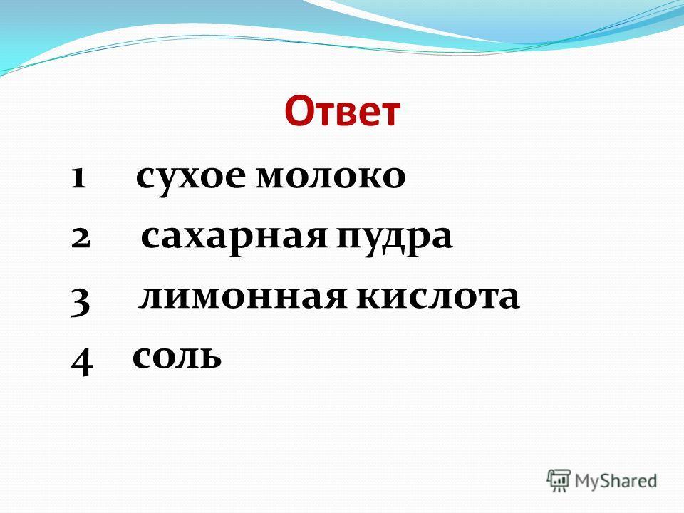Ответ 1 сухое молоко 2 сахарная пудра 3 лимонная кислота 4 соль