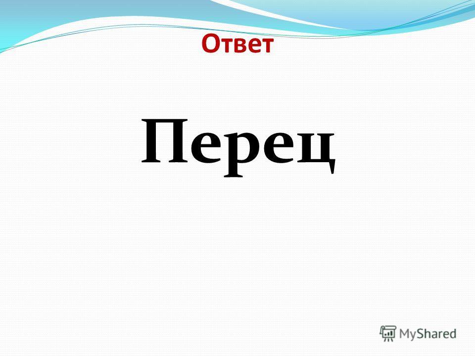Ответ Перец