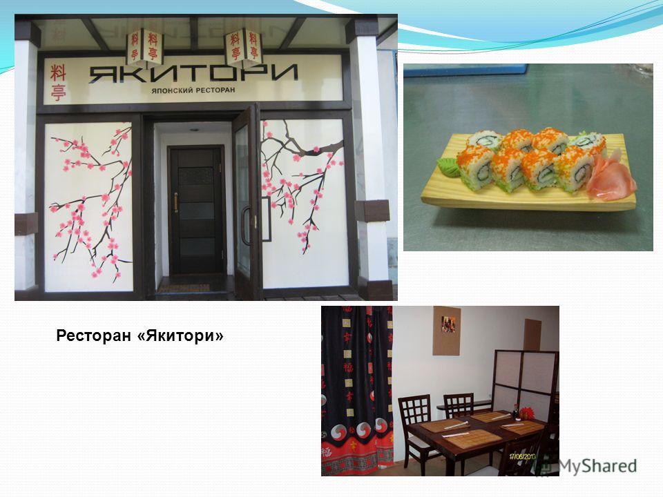 Ресторан «Якитори»
