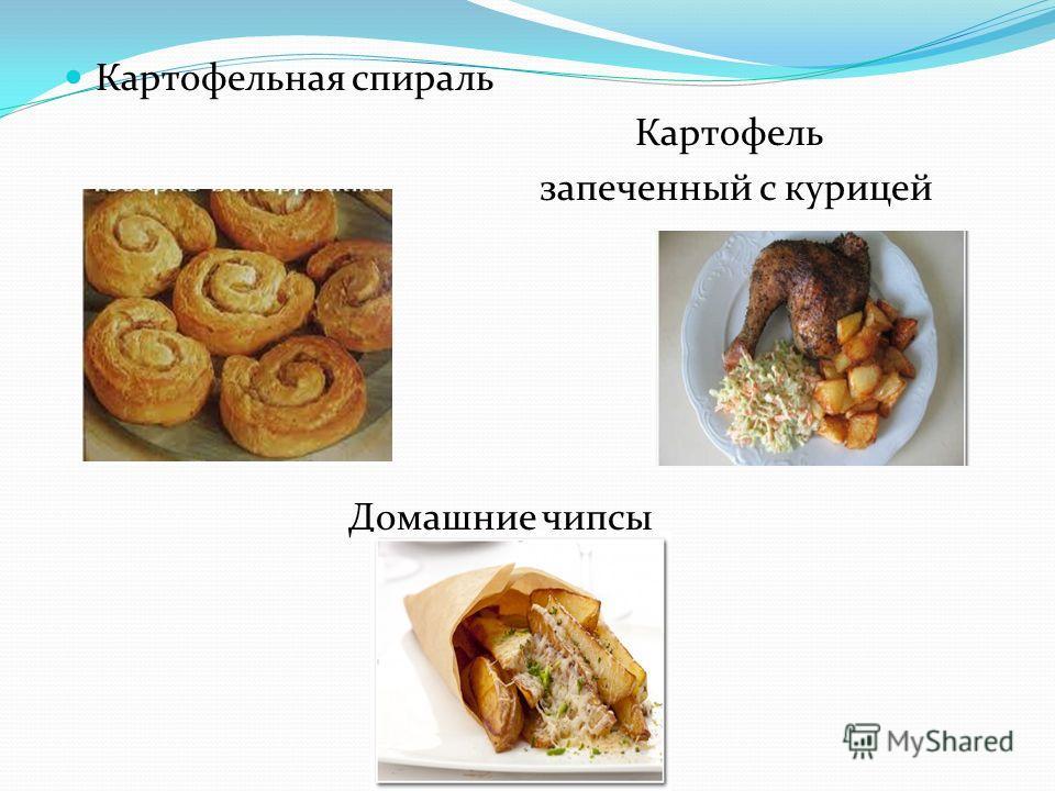 Картофельная спираль Картофель запеченный с курицей Домашние чипсы