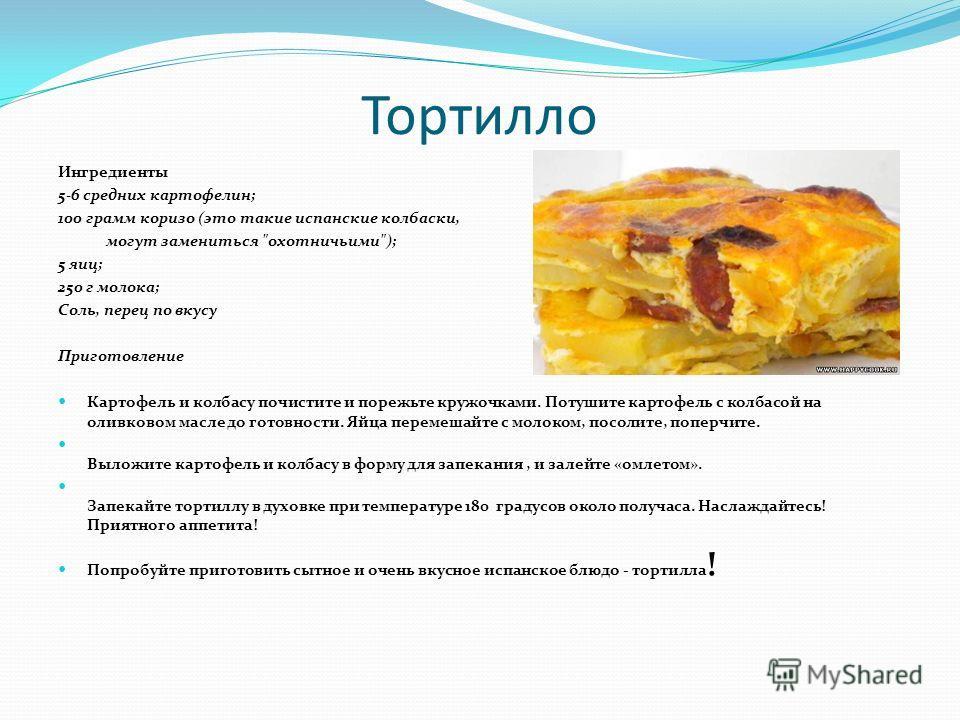 Тортилло Ингредиенты 5-6 средних картофелин; 100 грамм коризо (это такие испанские колбаски, могут замениться