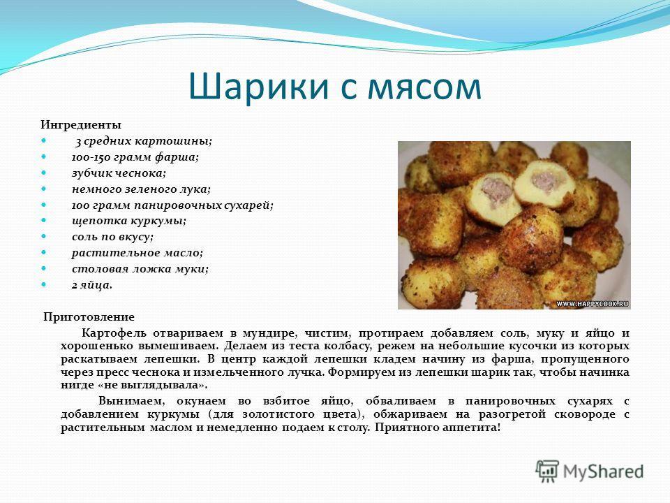 Шарики с мясом Ингредиенты 3 средних картошины; 100-150 грамм фарша; зубчик чеснока; немного зеленого лука; 100 грамм панировочных сухарей; щепотка куркумы; соль по вкусу; растительное масло; столовая ложка муки; 2 яйца. Приготовление Картофель отвар