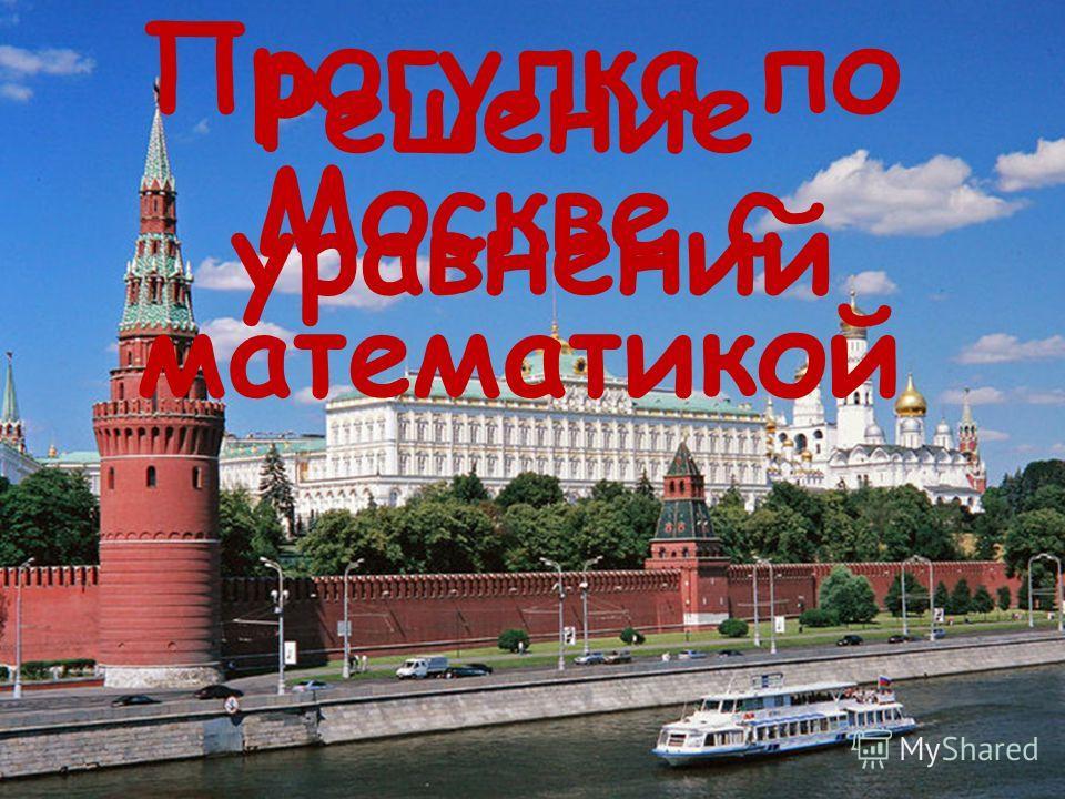 Прогулка по Москве с математикой Решение уравнений