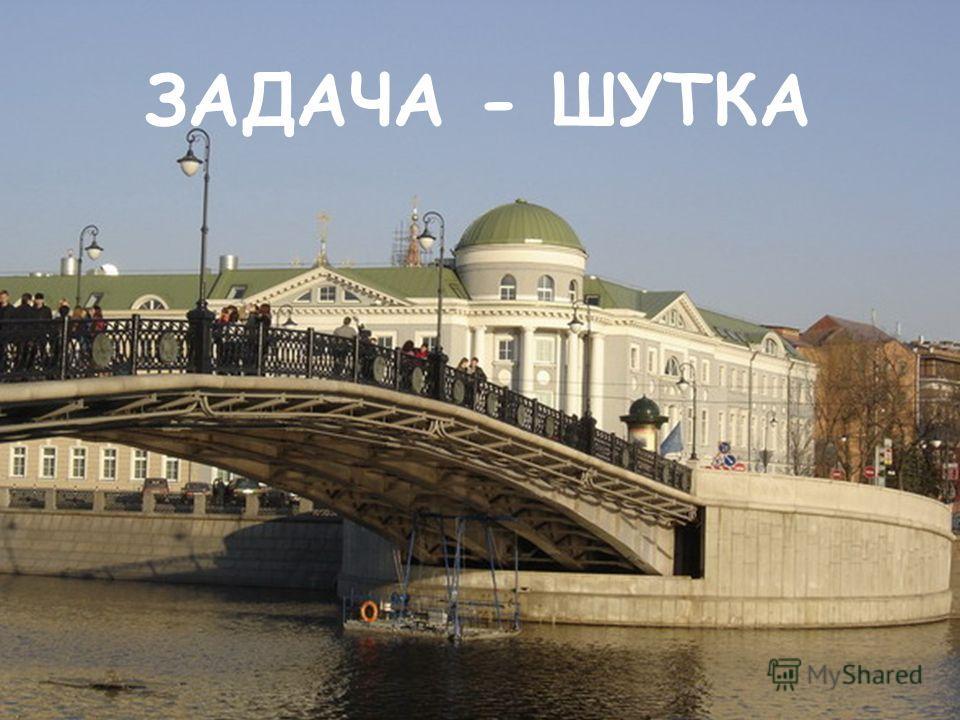 ЗАДАЧА - ШУТКА