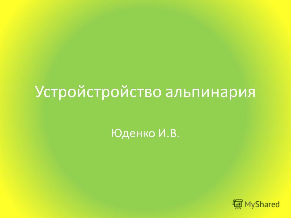 Устройстройство альпинария Юденко И.В.
