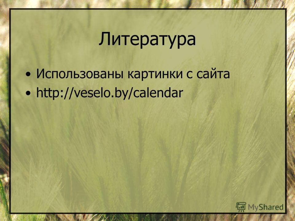Литература Использованы картинки с сайта http://veselo.by/calendar