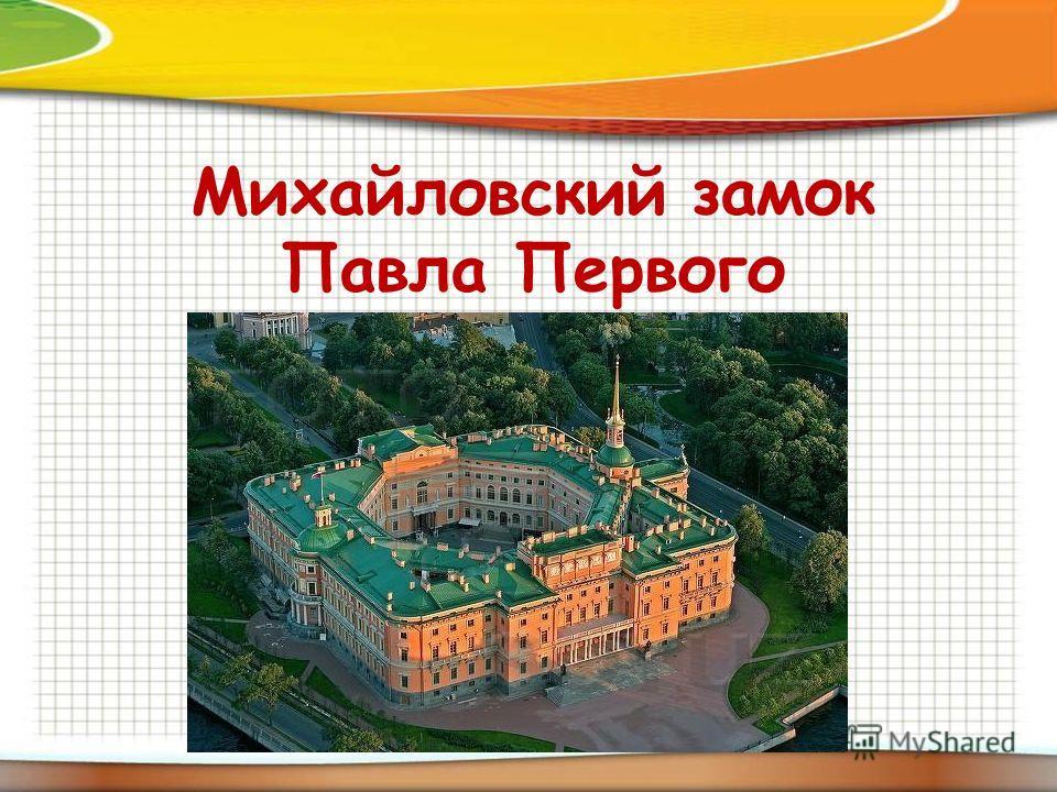 Михайловский замок Павла Первого