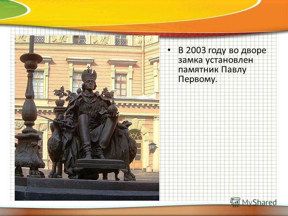 В 2003 году во дворе замка установлен памятник Павлу Первому.