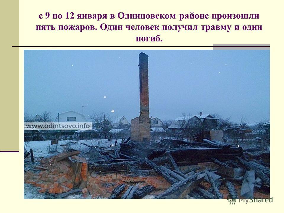 с 9 по 12 января в Одинцовском районе произошли пять пожаров. Один человек получил травму и один погиб.