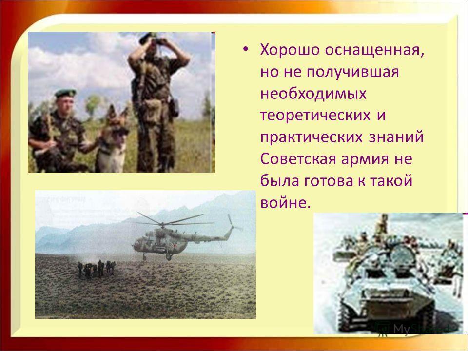 Хорошо оснащенная, но не получившая необходимых теоретических и практических знаний Советская армия не была готова к такой войне.
