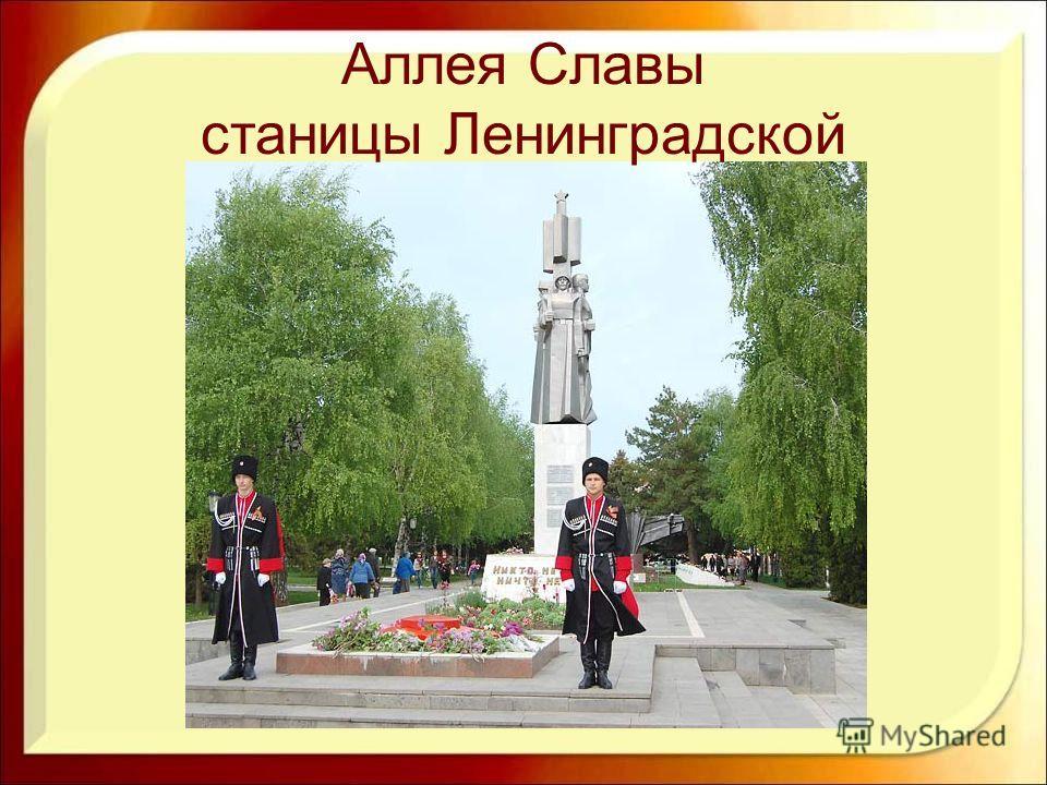 Аллея Славы станицы Ленинградской