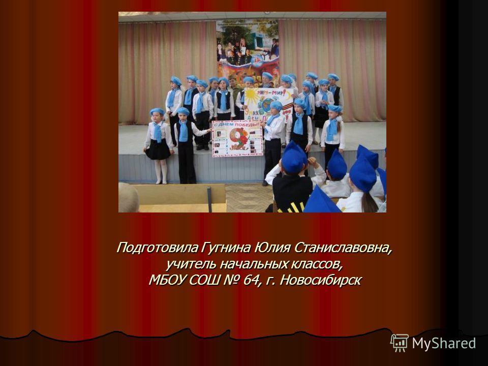 Подготовила Гугнина Юлия Станиславовна, учитель начальных классов, МБОУ СОШ 64, г. Новосибирск