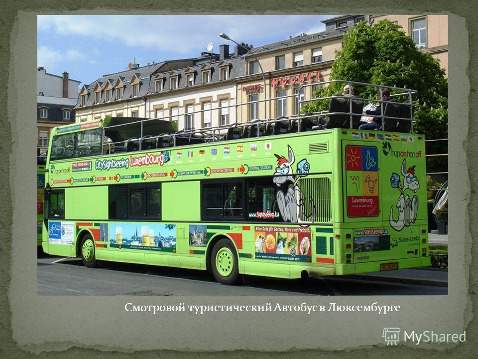 Смотровой туристический Автобус в Люксембурге