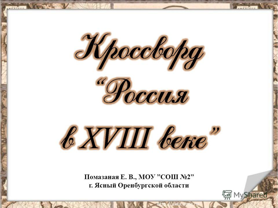 Помазаная Е. В., МОУ СОШ 2 г. Ясный Оренбургской области