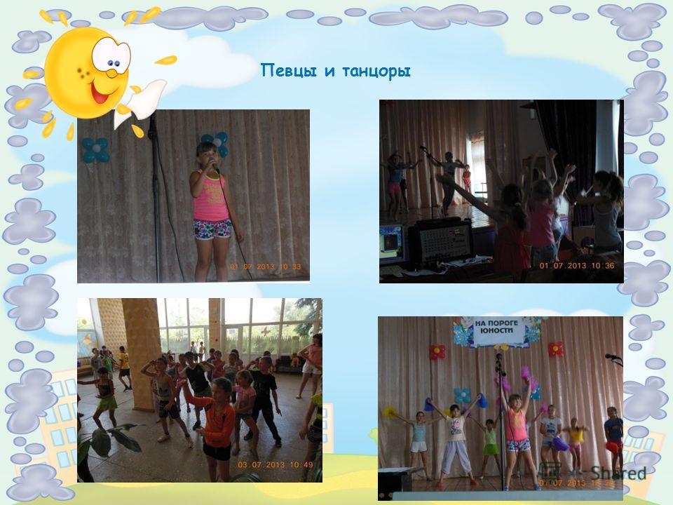 Певцы и танцоры