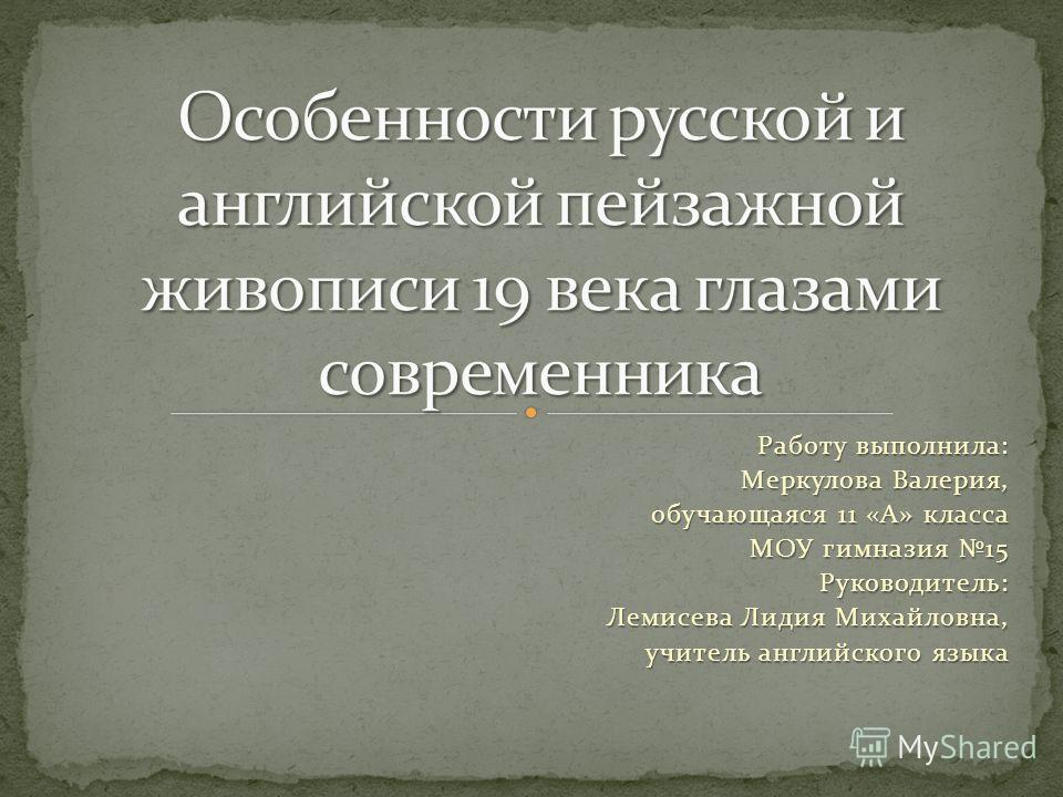 Работу выполнила: Меркулова Валерия, обучающаяся 11 «А» класса МОУ гимназия 15 Руководитель: Лемисева Лидия Михайловна, учитель английского языка
