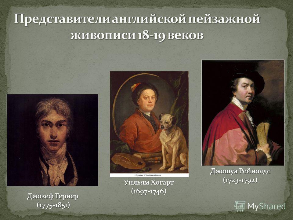 Джозеф Тернер (1775-1851) (1775-1851) Уильям Хогарт (1697-1746) Джошуа Рейнолдс (1723-1792)