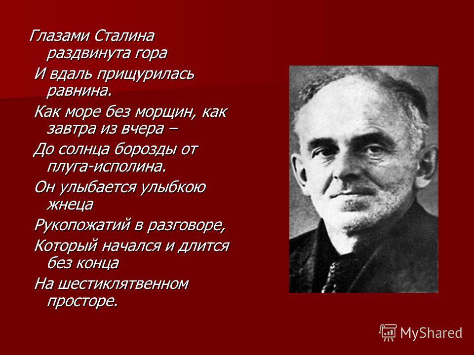 Глазами Сталина раздвинута гора И вдаль прищурилась равнина. И вдаль прищурилась равнина. Как море без морщин, как завтра из вчера – Как море без морщин, как завтра из вчера – До солнца борозды от плуга-исполина. До солнца борозды от плуга-исполина.