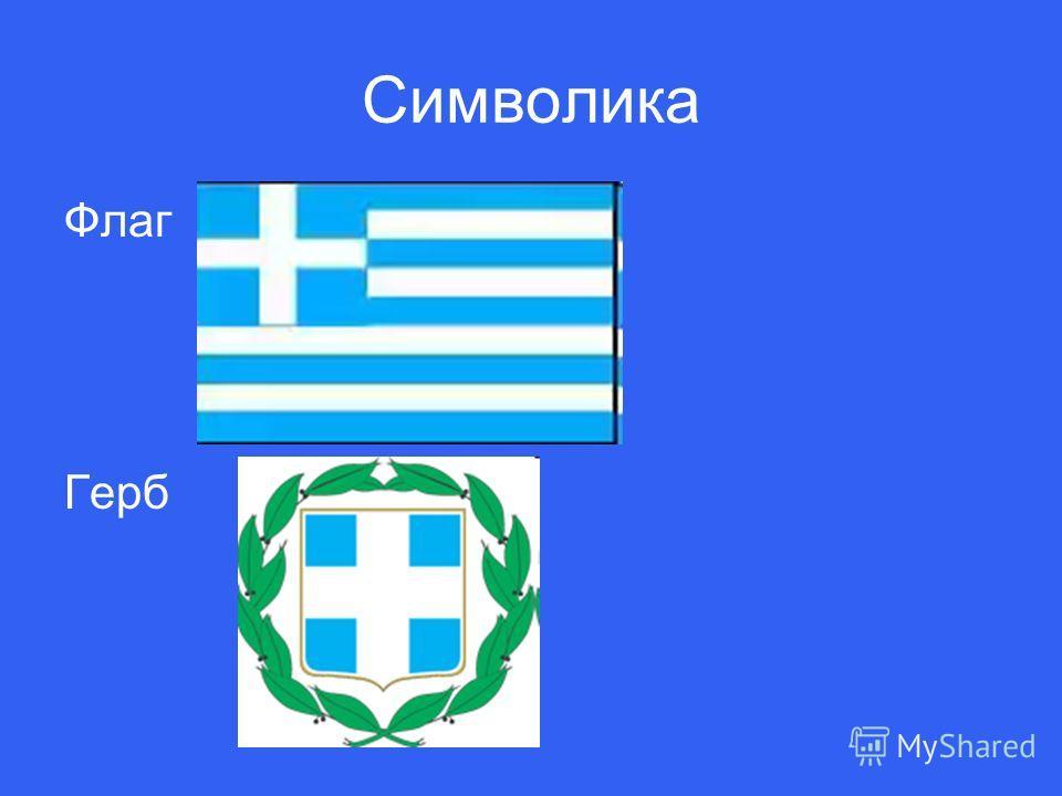 Символика Флаг Герб
