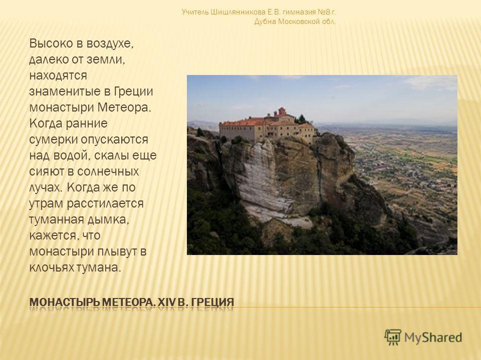 Высоко в воздухе, далеко от земли, находятся знаменитые в Греции монастыри Метеора. Когда ранние сумерки опускаются над водой, скалы еще сияют в солнечных лучах. Когда же по утрам расстилается туманная дымка, кажется, что монастыри плывут в клочьях т