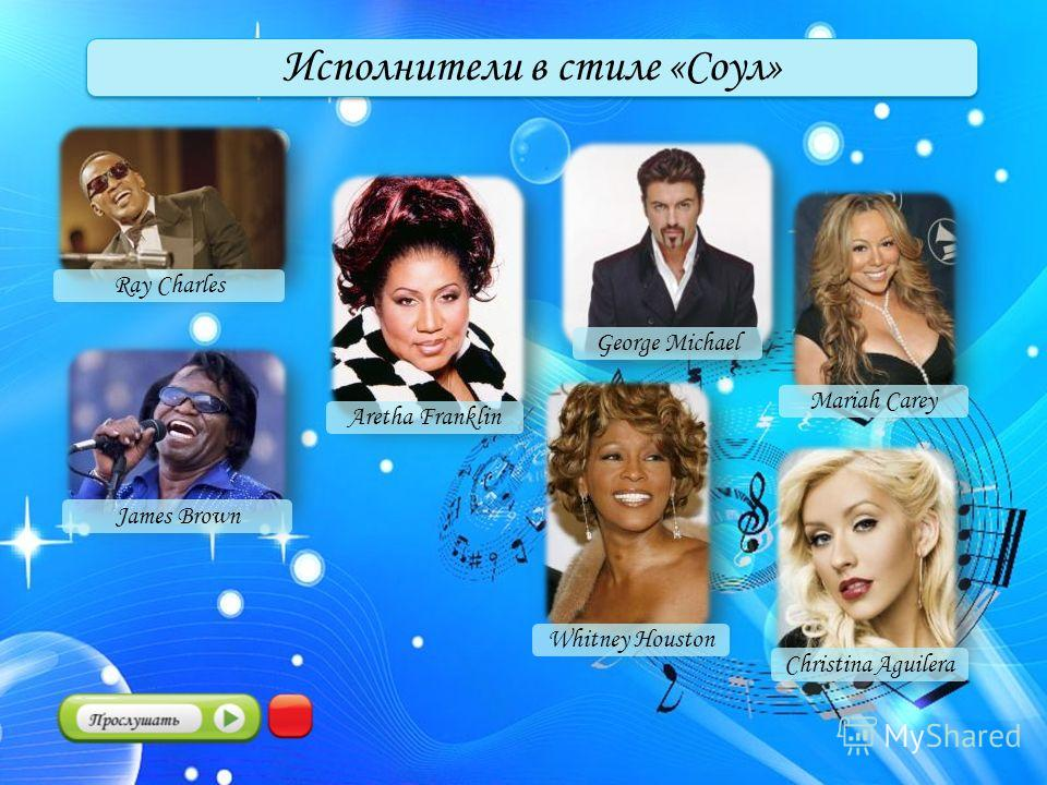 Исполнители в стиле «Соул» Ray Charles Christina Aguilera Aretha Franklin George Michael Mariah Carey Whitney Houston James Brown