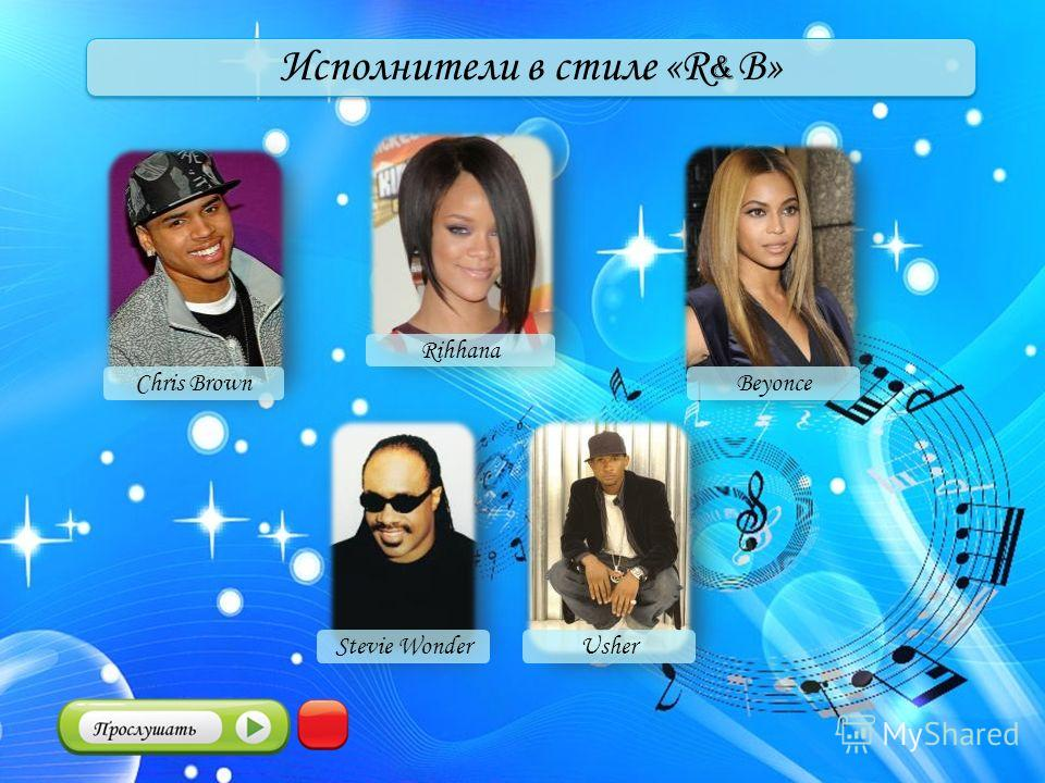 Исполнители в стиле «R & B» Chris Brown Rihhana Beyonce Stevie WonderUsher