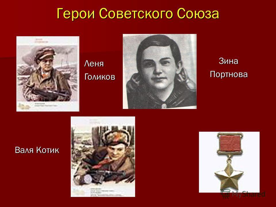 Герои Советского Союза Валя Котик ЛеняГоликов ЗинаПортнова
