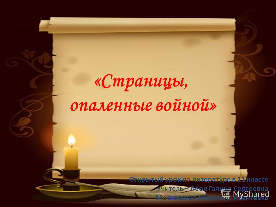 Открытый урок по белорусской литературе для 11 класса