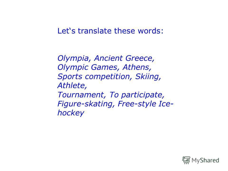 – практический аспект – совершенствование умений практического владения учащимися английским языком по теме «Олимпийские игры»; – образовательный аспект – расширение знаний, кругозора учащихся; развитие у них общих и специальных умений; – развивающий