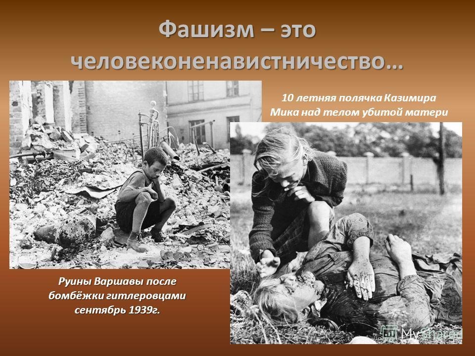 Фашизм – это человеконенавистничество… Руины Варшавы после бомбёжки гитлеровцами сентябрь 1939г. 10 летняя полячка Казимира Мика над телом убитой матери