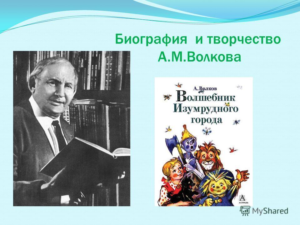 Биография и творчество А.М.Волкова