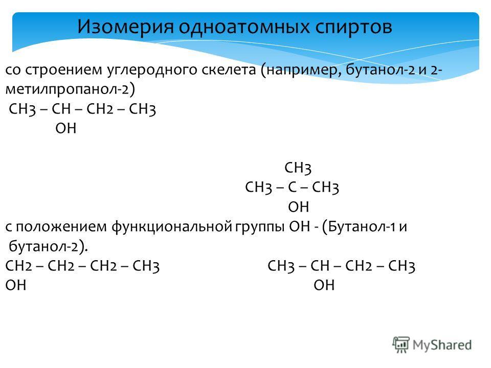 СН3-ОН; СН3-СН2-ОН СН3-СН2-СН2-ОН Метанол этанол пропанол-1 Изомерия и номенклатура спиртов В зависимости от того, при каком углеродном атоме находится гидроксильная группа, различают спирты первичные (RCH2-OH), вторичные (R2CH-OH) и третичные (R3С-О