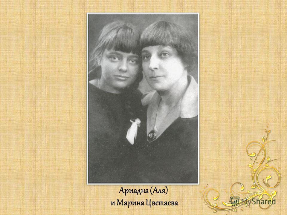 Ариадна (Аля) и Марина Цветаева